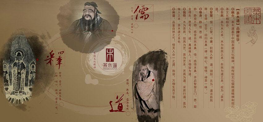 茶木道品牌故事——前世今生