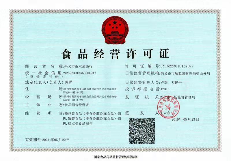 茶木道营业执照